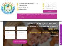 Диплом Плюс Отзывы на studotzyv.ru