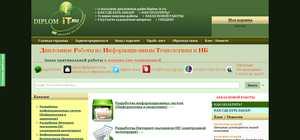 Отзывы о компании diplom it Отзывы клиентов и авторов сайта   diplom it ru Дипломные работы по информационным технологиям отзывы 2 4 out of 5 based on 53 ratings